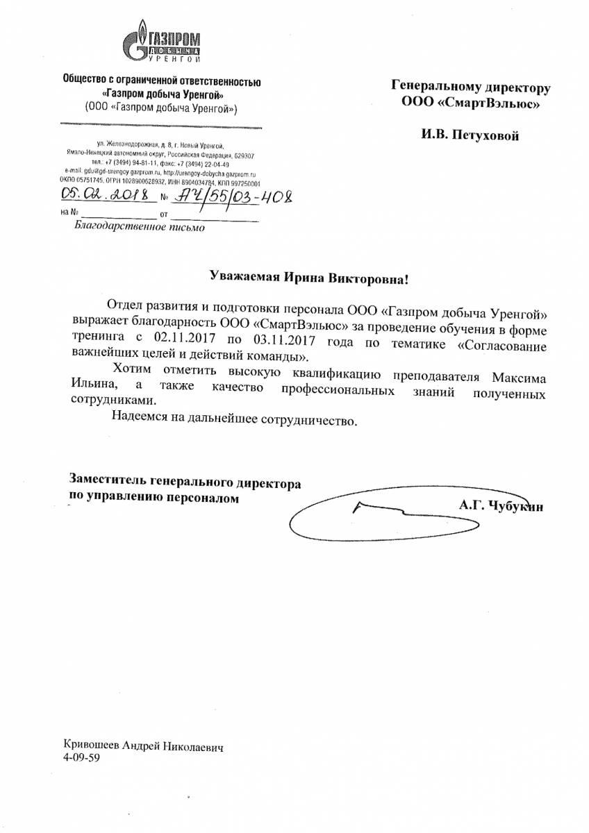 Gazprom-dobycha-Urengoj